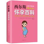 西尔斯怀孕百科 怀孕胎教书籍 0-3岁好父母育婴书 孕妇宝典 宝宝辅食 常见病预防 新生儿护理书籍 拇指牛 正版书籍