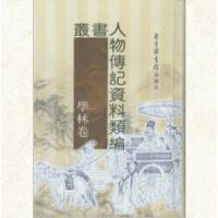 丛书人物传记资料类编・学林卷(全十六册) 国家图书馆出版社