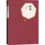 【全新直发】娜娜 (法)左拉 9787020124688 人民文学出版社