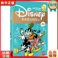 米奇荒岛探险记/米奇90周年纪念典藏版 美国迪士尼公司,徐静 湖南少年儿童出版社
