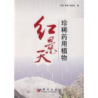 珍稀药用植物红景天王强,阮晓,颜启传9787030179920科学出版社