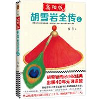 高阳版《胡雪岩全传》5(讲透一代商圣胡雪岩的天才与宿命,经商必读,影响中国一代企业家的经典巨著。马云读了两遍,强烈推荐!