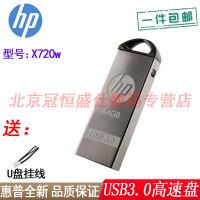 【支持礼品卡+送挂绳包邮】HP惠普 X720w 64G 优盘 高速USB3.0 迷你防水 64GB 金属U盘