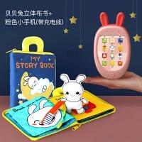 【领券立减】H520宝宝手机玩具 婴儿儿童触屏早教电话安抚玩具女0-1-3岁 公主粉 (带充电线)+贝贝兔立体布书