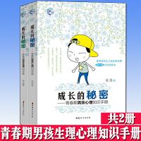 成长的秘密青春期男孩心理知识手册 生理知识手册全2册 10-16岁男孩 父母送给男孩儿子的珍贵礼物 青春期百科书情绪性教