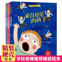 精装硬皮硬壳绘本故事书全套3册来自星星的孩子妈妈住在蔷薇镇等不一样的我们系列0-3-6岁宝宝早教益智启蒙书籍3-6岁睡