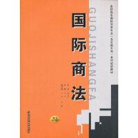 【全新直发】国际商法 马三生 9787560534688 西安交通大学出版社