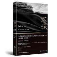 默读(Priest作品)