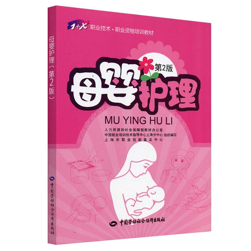 母婴护理(第2版)1+X职业技术职业资格培训教材 怀孕、生育、科学育儿的参谋指导。权威编写,实例丰富,实用性强,集知识性、专业性、可操作性为一体。