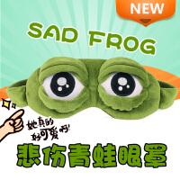 善书者eyeshade 悲伤青蛙睡眠眼罩/普通 YZ-226 创意恶搞表情包学生宿舍个性安神睡觉遮光透气护眼罩预防黑眼