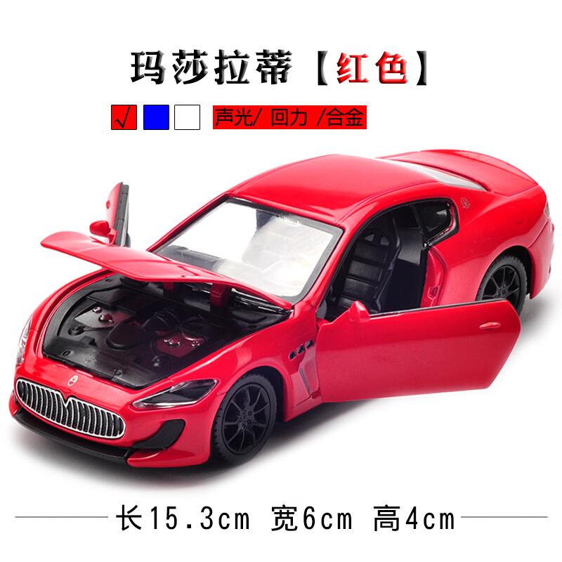 阿斯顿马丁跑车模型1:32仿真兰博基尼合金回力小汽车儿童玩具声光 玛莎拉蒂 红色 发货周期:一般在付款后2-90天左右发货,具体发货时间请以与客服协商的时间为准