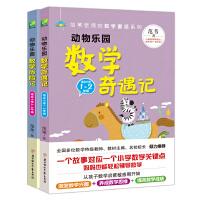 范苇老师的数学童话:动物乐园数学奇遇记+动物乐园数学历险记(全彩二册)抓好数学启蒙敏感期,从此数学成绩不用愁