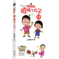 【正版现货】樱桃小丸子13 [日] 樱桃子 9787514320060 现代出版社
