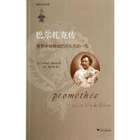 巴尔扎克传:普罗米修斯或巴尔扎克的一生,浙江大学出版社,安德烈・莫洛亚9787308131780