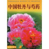 中国牡丹与芍药