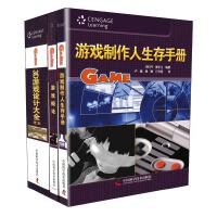 优秀动漫游戏系列-游戏制作(套装共3册)