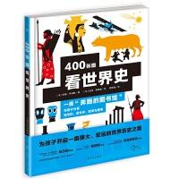 看世界(400张图看世界史,打通学科边界,为孩子开启博大、宏远的世界历史之窗)
