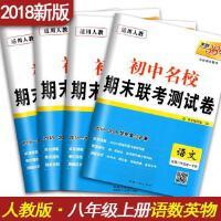 天利38套2018-2019初中名校期末联考测试卷初中语文数学英语物理全套四本八年级上册第一学期试卷子 人教版8年级上