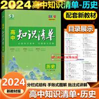 知识清单高中历史第9次修订全彩版通用版2022版历史知识大全同步讲解巩固基础重难点复习