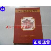 【二手旧书9成新】仿古建筑名词解释(大16开)品好 /北京市建设工程造价管理处 北?