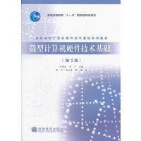 微型计算机硬盘技术基础(第2版)