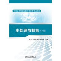 电力工程质量监督专业资格考试题库 水处理与制氢分册