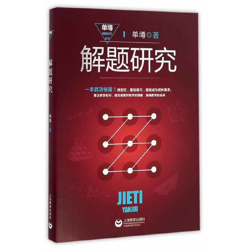 """解题研究 成为解题高手,试试从""""单墫解题研究丛书""""开始!普及数学知识,增加读者对数学的理解,提高数学的品味。"""