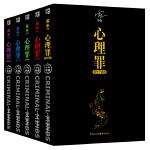 心理罪系列套装:纪念珍藏版(共五册)李易峰主演
