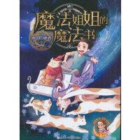 魔法姐姐的魔法书:猫国的谜语