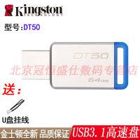 【支持礼品卡+送挂绳】金士顿 DT50 64G 优盘 64GB 高速USB3.1 袖珍型U盘 金属外壳