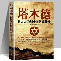 【包邮】塔木德:犹太人的创业与致富塔木德原版全集 智慧全书 创业书籍
