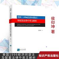 美国1996经济间谍法及配套法律中英文解析 知识产权出版社