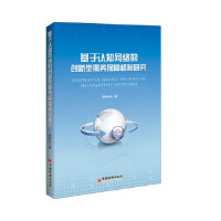 基于认知网络的创新型服务保障机制研究 李丹丹 中国经济出版社 9787513635967