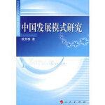 中国发展模式研究 徐贵相
