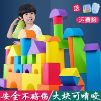 斯尔福大号泡沫积木砖头大块软体海绵幼儿园大型宝宝益智儿童玩具