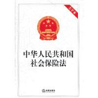 中华人民共和国社会保险法(大字本)