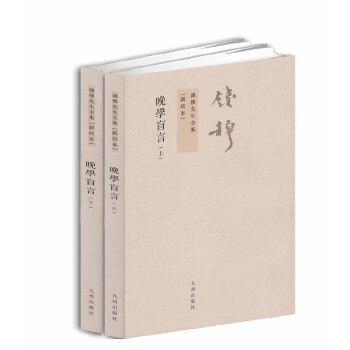 晚学盲言(全二册,钱穆先生全集) 以联经版为底本