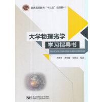 大学物理光学学习指导书