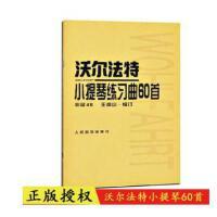 正版 沃尔法特小提琴练习曲60首 作品45 王振山 编订 人民音乐出版社
