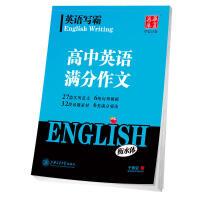 英语写霸高中英语满分作文字帖 衡水体 华夏万卷