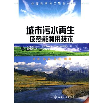环境科学与工程丛书--城市污水再生及热能利用技术