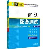商法配套测试:最新高校法学专业核心课程配套测试(第六版)