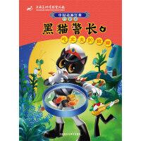 中国动画经典升级版:黑猫警长4吃丈夫的螳螂