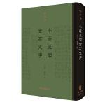 金石学(第一辑) 小蓬莱阁金石文字(精装影印)