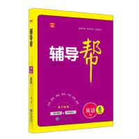 辅导帮 八年级英语 RJ 人教版 2018版 为华 9787510652141 现代教育出版社 正版图书书籍 畅销书籍