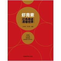 虾青素――红色奇迹席卷世界