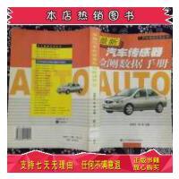 【二手旧书9成新】*汽车传感器检测数据手册9787538141924