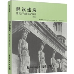 解读建筑:建筑学与建筑史导论(第2版) Hazel Conway(黑兹尔.康卫), Rowan Roenisch(罗恩