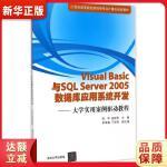 Visual Basic与SQL Server 2005 数据库应用系统开发:大学实用案例驱动教程 徐军,杨丽君,李翠