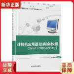 计算机应用基础实验教程(Win7+Office2010) 安远英、陈海英、段永平、黄霖、杨婷、李徐梅、吴杰、 9787